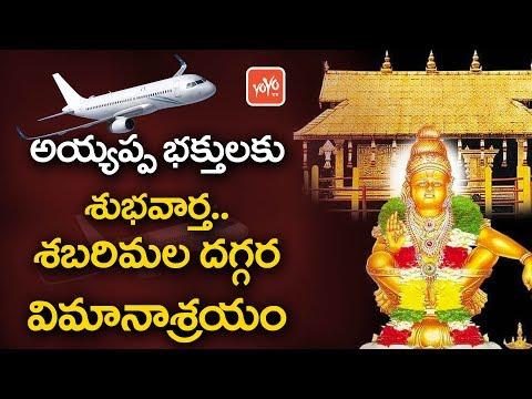 అయ్యప్ప భక్తులకు శుభవార్త ..  | New Airport to Built Near Sabarimala | YOYO TV Channel
