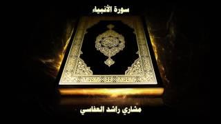 سورة الأنبياء - بصوت القارئ مشاري راشد العفاسي