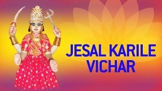 Jesal Karile Vichar by Gagan Jethva & Rekha Rathod | Ashapura Mataji Bhajan