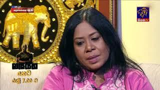 Handunagaththoth Oba Ma - 26 - 12 - 2017 | Kawshalya Pranandu | Siyatha TV Thumbnail