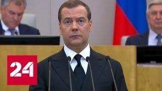 Некоторые просто выживают: Медведев начал отчет с проблемы бедности - Россия 24