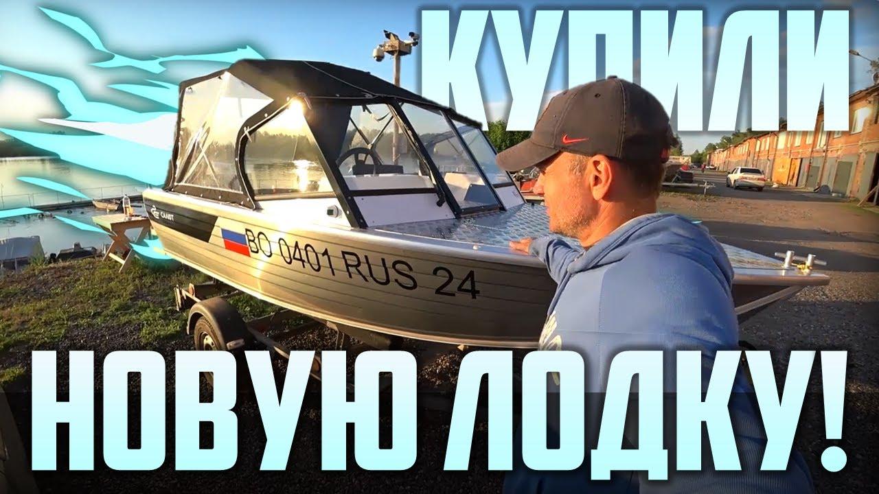 Как мы купили новую лодку и мотор! (Салют 430, Yamaha Veos)