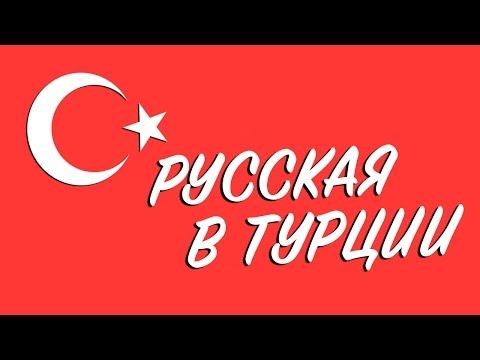 Знакомства в Турции с иностранцами - Турецкий сайт знакомств