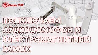 видео Установка электромагнитного замка на дверь или калитку: порядок монтажа