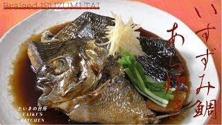 いすずみ鯛のあら炊き(3枚おろし)作り方 How to make ISUZUMI TAI braisesed dish thumbnail