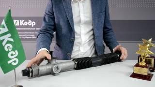 Обзор рулевой рейки «Кедр» для автомобилей ВАЗ 2108-2109