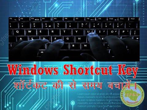 Shortcut Key (Window Key) शॉर्टकट की  से काम करें और बने एक्सपर्ट