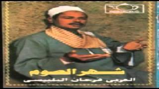 العربي فرحان البلبيسي  - اول ماكتب القلم / EL3RBY FAR7AN ELBELBASY - AWL MA KATB EL2LM