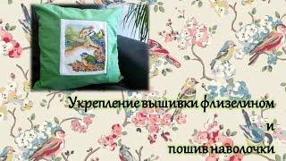Укрепление вышивки флизелином  и пошив наволочки (Оформляю