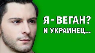 ВЕГАНЫ, ОБРАЗОВАНИЕ, СУДЬБА | Андрей Блок