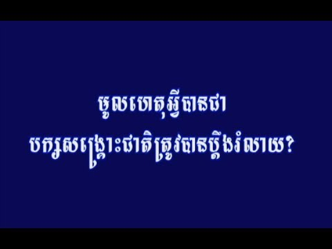 2017.11.11 Why CNRP was charged for dissolution ?