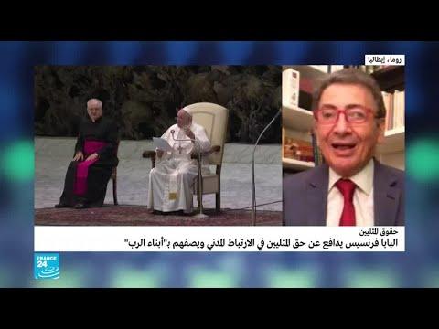 الفاتيكان: البابا فرانسيس يدافع عن حق المثليين في الارتباط الديني