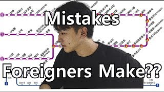 Tips To Prevent Making Mistakes In Korea ( Mistakes Foreigners Make )