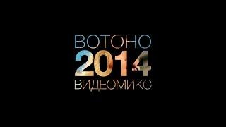 ВотОно - Русский ВидеоМикс 2014 (Votono 2014 Russian Dance YearMix)