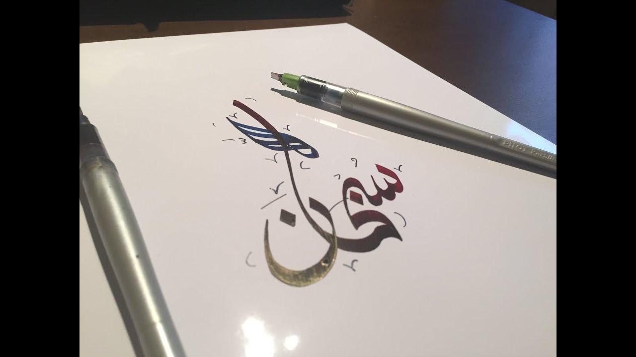 Freestyle Islamic Calligraphy