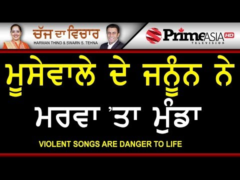 Chajj Da Vichar 657 Violent Songs are Danger to Life