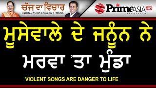 Chajj Da Vichar 657 Violent Songs are Danger to Life thumbnail