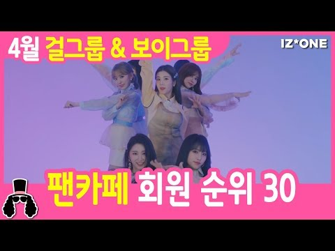 걸그룹 팬카페  & 보이그룹 팬카페 회원 순위 30 - 2019년 4월 | 와빠TV