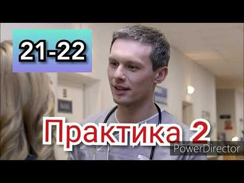 Практика 2 сезон 21-22 серии