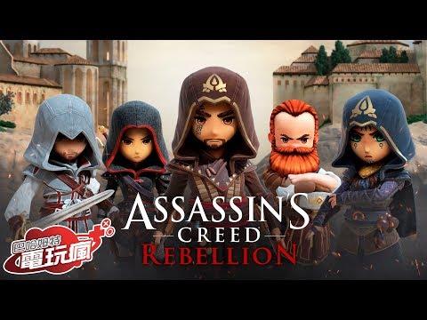 【為了不解釋 作為深淵】 枕 覺得 《Assassin's Creed REBELLION》手機遊戲介紹《CUPHEAD》美式復古卡通風格遊戲 挑戰 ...
