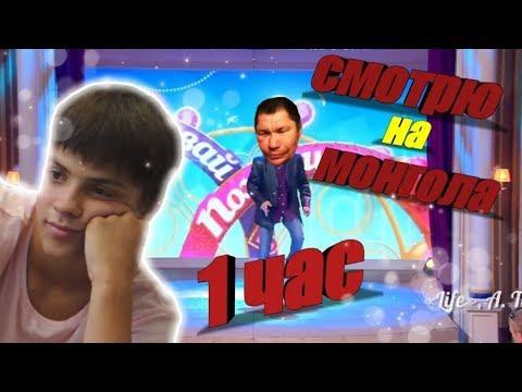 "СМОТРЮ НА ""МОНГОЛ ТАНЦУЕТ 1 ЧАС"""