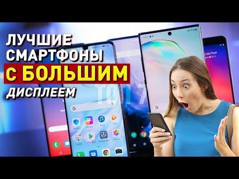 ТОП-7 смартфонов с БОЛЬШИМ экраном