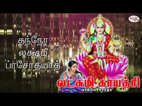 Lexmi Gayatri Mantra With Tamil Lyrics Sung By Bombay Saradha