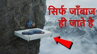 5 Most Dangerous TOURIST Attractions in the world in Hindi   घूमने-फिरने की सबसे डरावनी जगह