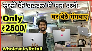 Laptop at 2500/-Rs | Laptop warehouse in Delhi | Macbook, Dell, HP, Lenevo Laptop sale