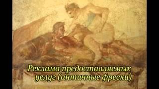 Очередь в бордель в  Помпеях