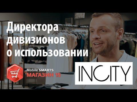 INCITY: Дивизионные директора об использовании «Mobile SMARTS: Магазин 15»   Клеверенс
