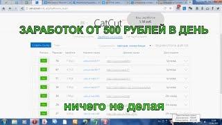 Как заработать новичку от 500 рублей в день без вложений