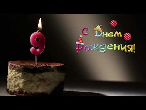 С Днем Рождения (9 лет): футаж для монтажа и поздравления #1