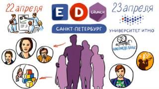 Первый Масштабный Форум по детскому Образованию EdCrunch SPb 2017