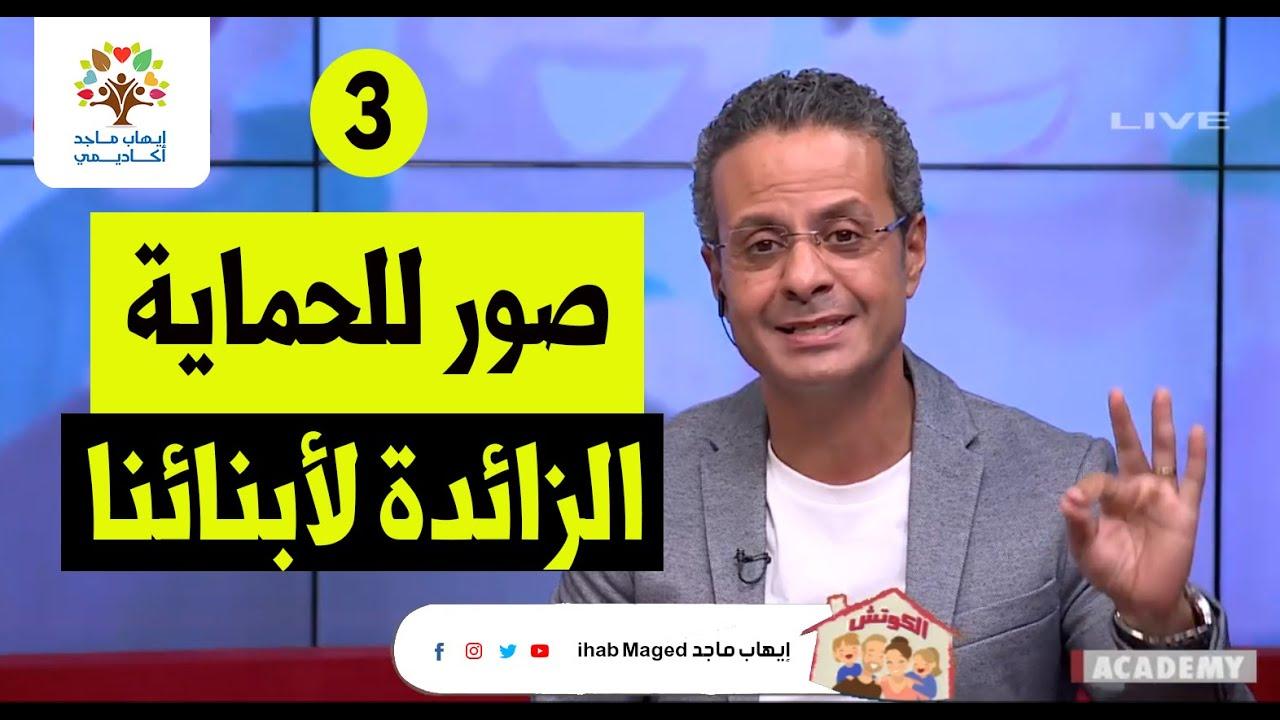 3 صور للحماية الزائدة لأبنائنا - الكوتش - د.إيهاب ماجد