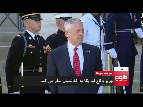 TOLOnews 10pm News 25 September 2017 / طلوعنیوز، خبر ساعت ده، ۰۳ میزان ۱۳۹۶