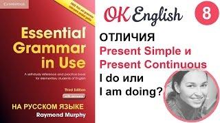 Unit 8 Сравнение present simple и present continuous   OK English