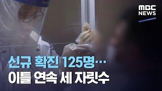 신규 확진 125명…이틀 연속 세 자릿수 (2020.09.24/12MBC뉴스)