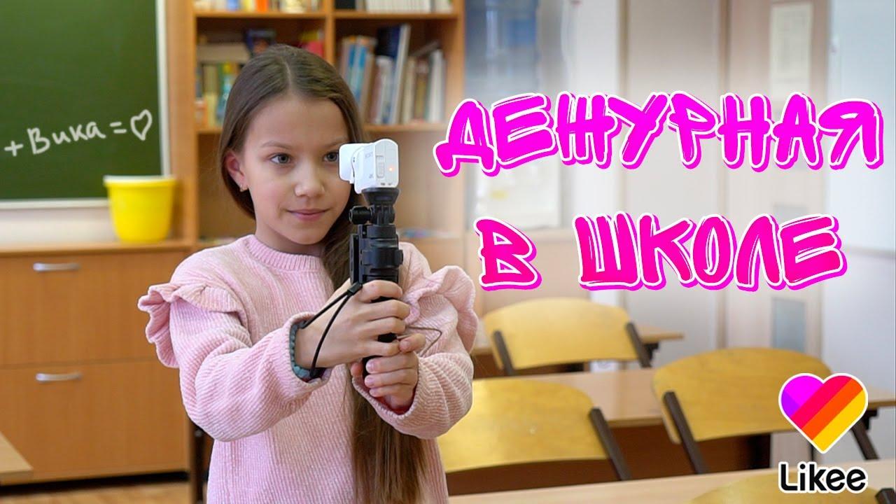 ДЕЖУРНАЯ В ШКОЛЕ Мою Парты Как я снимаю в Likee Влог / Вики Шоу