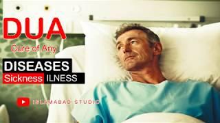 ♥ Dua Shifa -Dua Cure For All Diseases,Sickness & Illness -Supplication For Healing Health