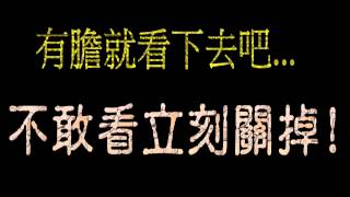 Repeat youtube video 恐怖嚇人影片(不喜誤入!!)