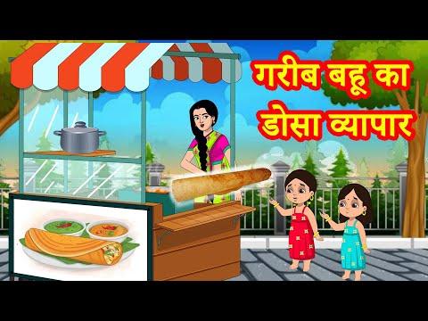 गरीब बहू का डोसा व्यापार Hindi Kahaniya | Anamika TV Saas Bahu Kahaniya S1:E27 | Hindi Comedy Videos