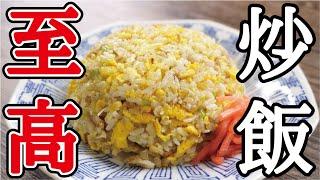 炒飯|料理研究家リュウジのバズレシピさんのレシピ書き起こし