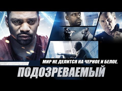 Подозреваемый HD (2013) / The suspect HD (триллер) - Видео онлайн