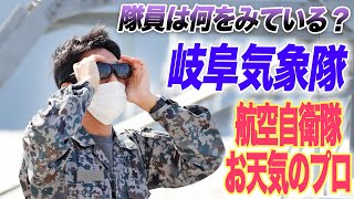 【航空自衛隊】岐阜気象隊を取材!自衛隊の気象予報部隊の業務とは?|乗りものチャンネル