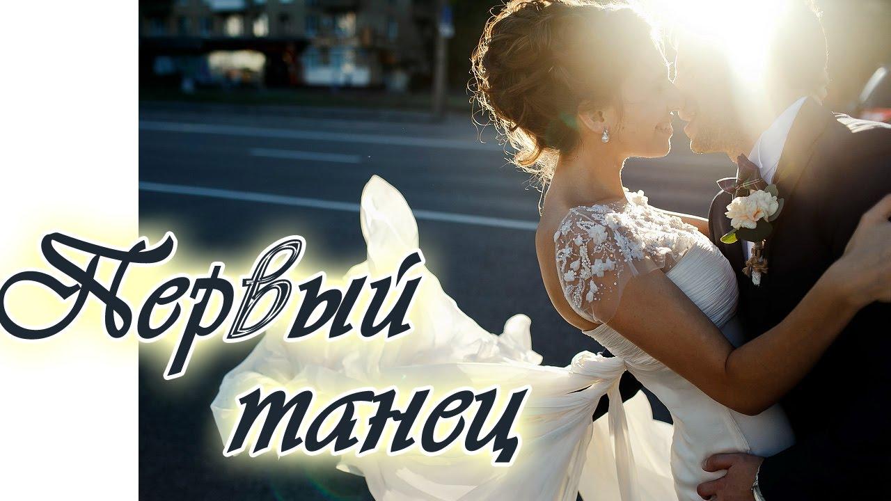 Музыка под танец молодых на свадьбу