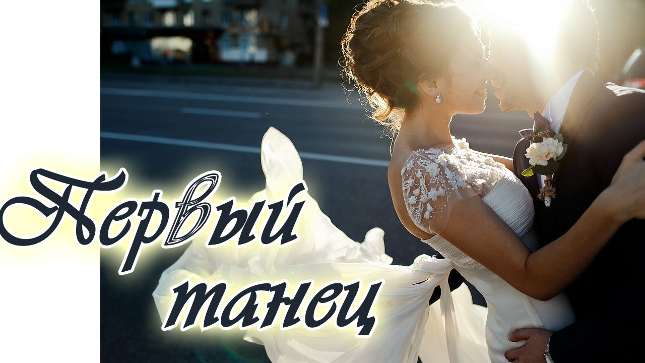 Вальс на свадьбу музыка