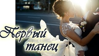 ПЕРВЫЙ ТАНЕЦ МОЛОДЫХ Музыка для первого танца на свадьбе. Свадебный вальс жениха и невесты без слов