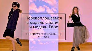 Превращаемся в модель Chanel и модель Dior Тестируем образы из Tik Tok