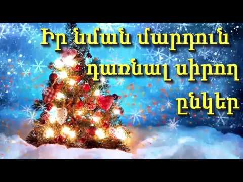 ABBA Happy New Year - ԱՄԱՆՈՐԻՆ